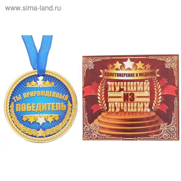 """Набор медаль с удостоверением """"Ты прирожденный победитель"""""""