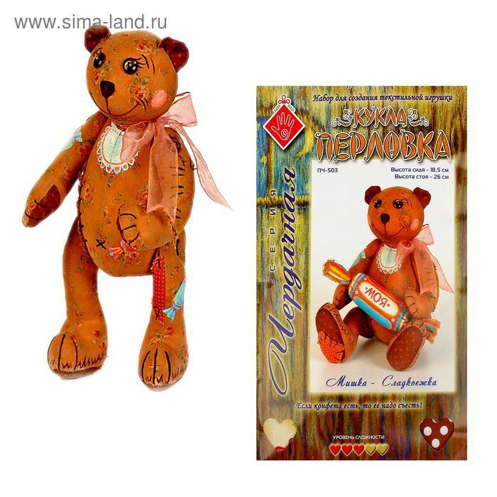 """Набор для создания текстильной игрушки """"Мишка - Сладкоежка"""" 18,5 см"""