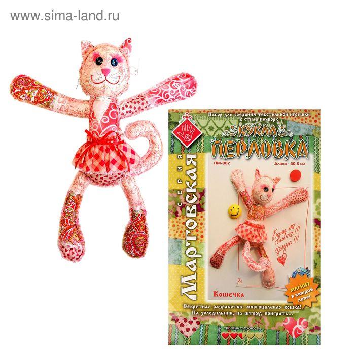 """Набор для создания текстильной игрушки """"Кошечка"""" 30,5 см"""