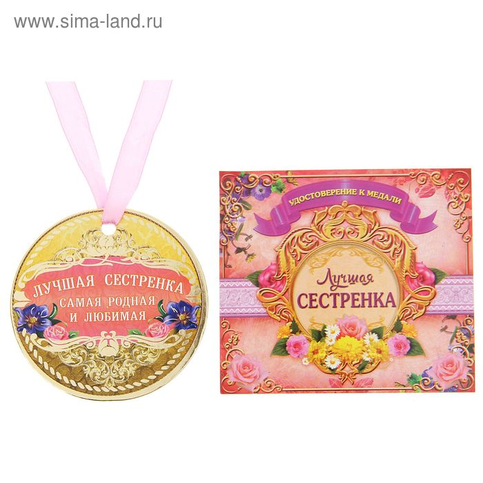 """Набор медаль с удостоверением """"Лучшая сестренка"""""""