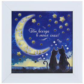 """Интерьерный светильник """"Ты всегда в моих снах"""", 22,5 х 22,5 см"""