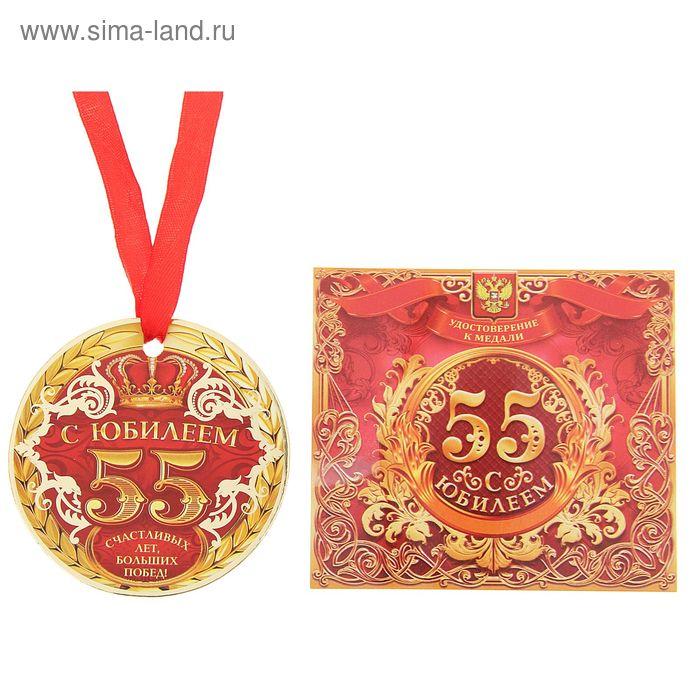 """Набор медаль с удостоверением """"С Юбилеем 55"""""""