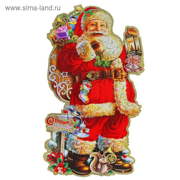 "Плакат ""Дед Мороз с белкой"""
