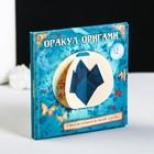 """Гадание """"На отношения, будущее"""", оригами оракул"""