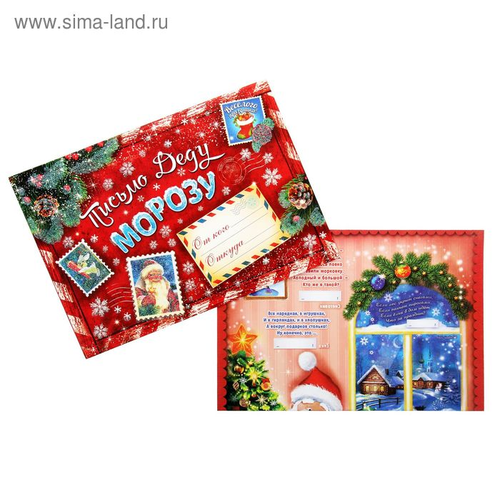 """Письмо Деду Морозу с загадками """"Подарки"""""""