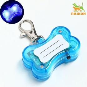 """Маячок """"Косточка"""" с наклейкой для записи телефона, 3 режима свечения, синий"""