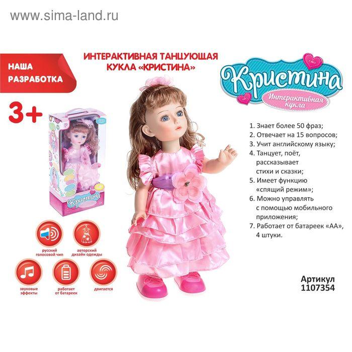 """Кукла интерактивная """"Кристина"""" в розовом платье, танцует, работает от батареек"""