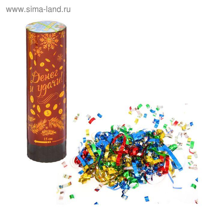 """Хлопушка поворотная """"Денег и удачи"""", 15 см, конфетти + фольга серпантин"""