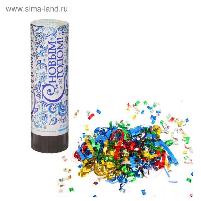 """Хлопушка поворотная """"С новым годом"""", 15 см, конфетти + фольга серпантин"""