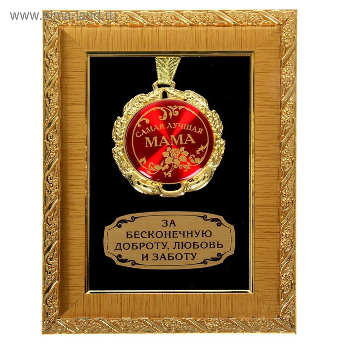 """Медаль в рамке """"Самая лучшая мама"""""""