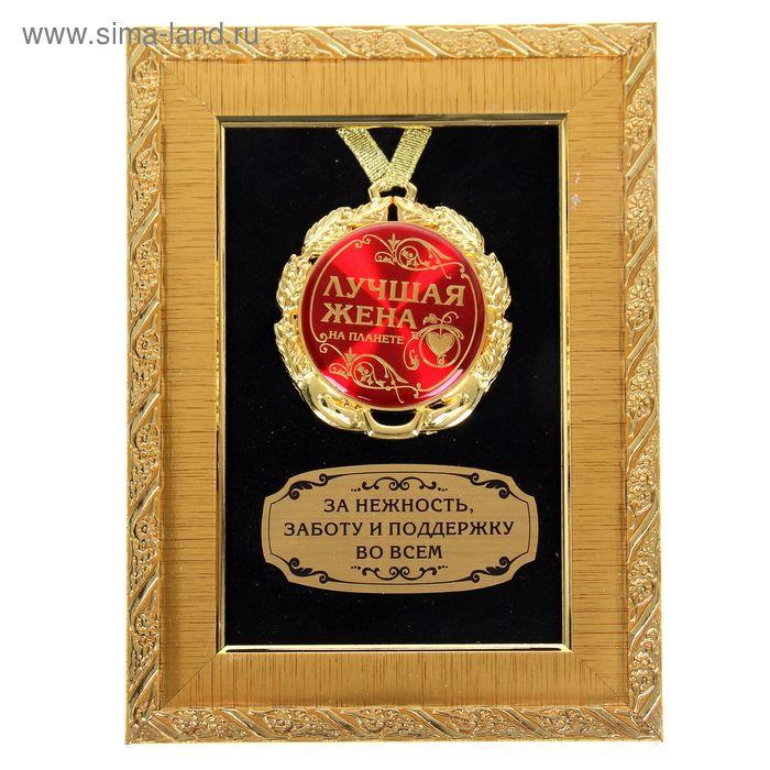 """Медаль в рамке """"Лучшая жена на свете"""""""