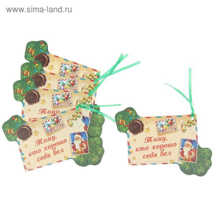 """Декоративный шильдик на подарок письмо от Деда Мороза """"Тому, кто хорошо себя вел"""""""