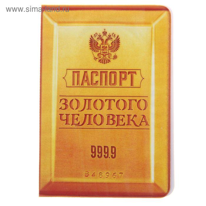 """Обложка для паспорта """"Золотой человек"""""""