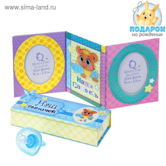 """Набор подарочный для новорожденных """"Наша радость"""": фоторамка-триптих, 3 коробочки для хранения и соска"""