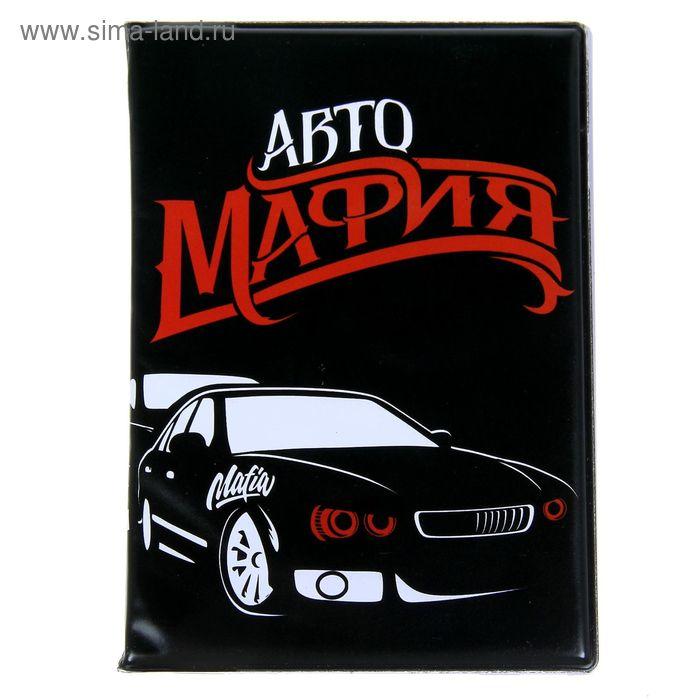 """Обложка для автодокументов """"Автомафия"""""""