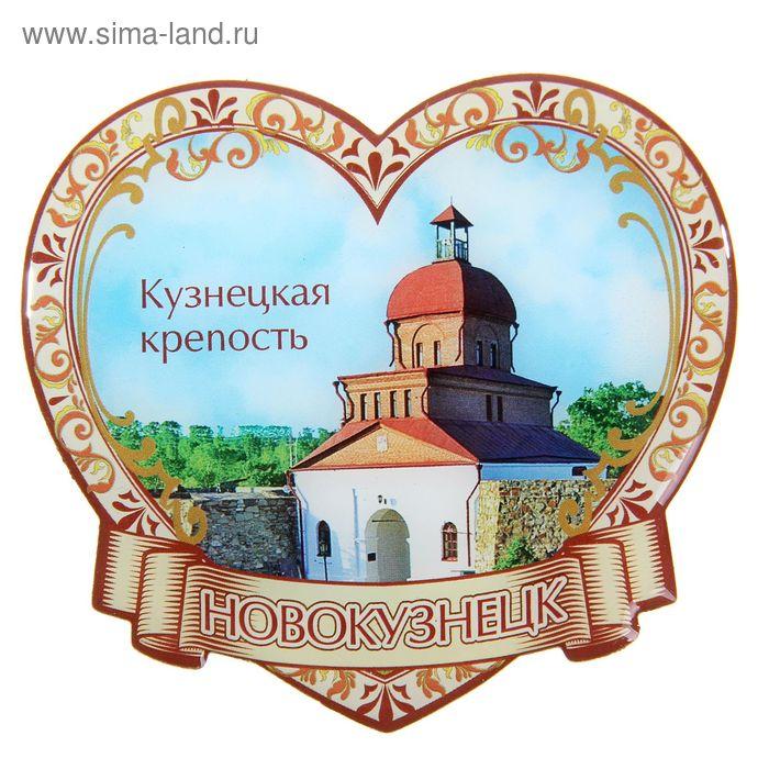 """Магнит со смоляной заливкой """"Новокузнецк. Кузнецкая крепость"""""""