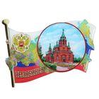 """Магнит со смоляной заливкой в форме флага """"Челябинск"""""""