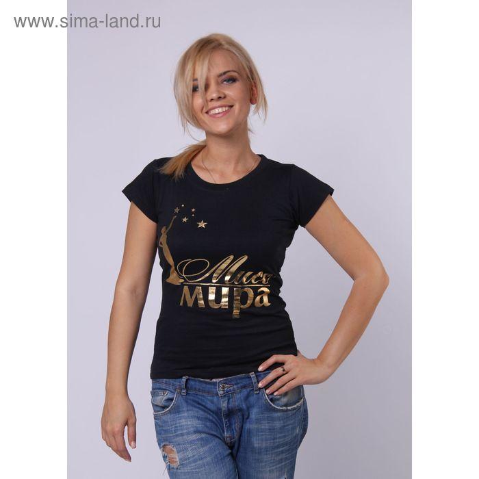 Футболка женская Collorista Gold Мисс Мира, размер XL (50), 100% хлопок, трикотаж