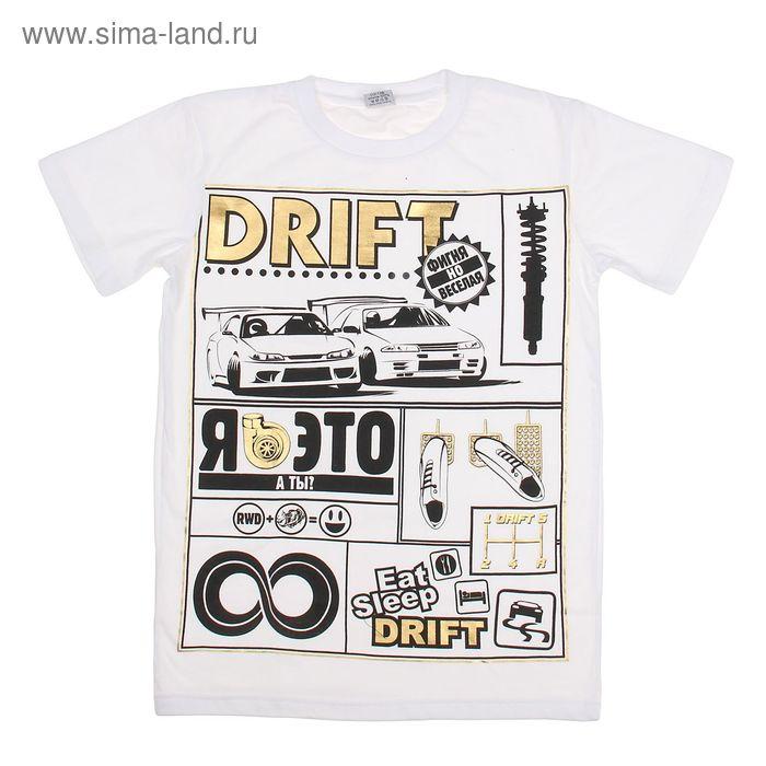"Футболка мужская Collorista Gold ""Drift"", размер XL (50), 100% хлопок, трикотаж"