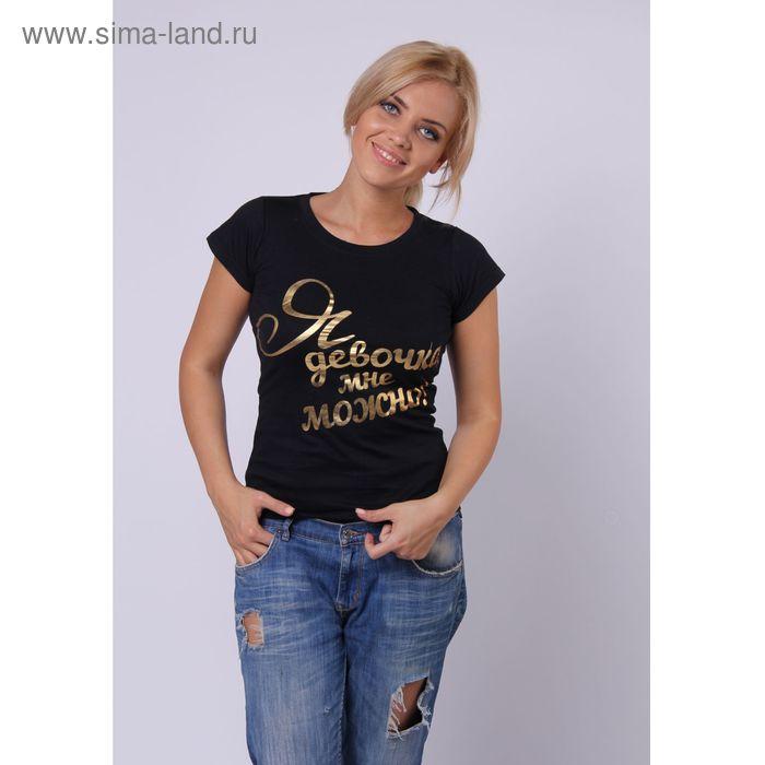 Футболка женская Collorista Gold Мне Можно, размер S (44), 100% хлопок, трикотаж
