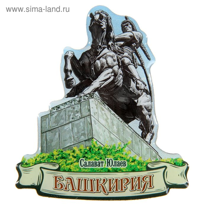 "Магнит со смоляной заливкой ""Башкирия. Салават Юлаев"""