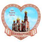 Магнит со смоляной заливкой «Нижневартовск. Храм Рождества Христова»
