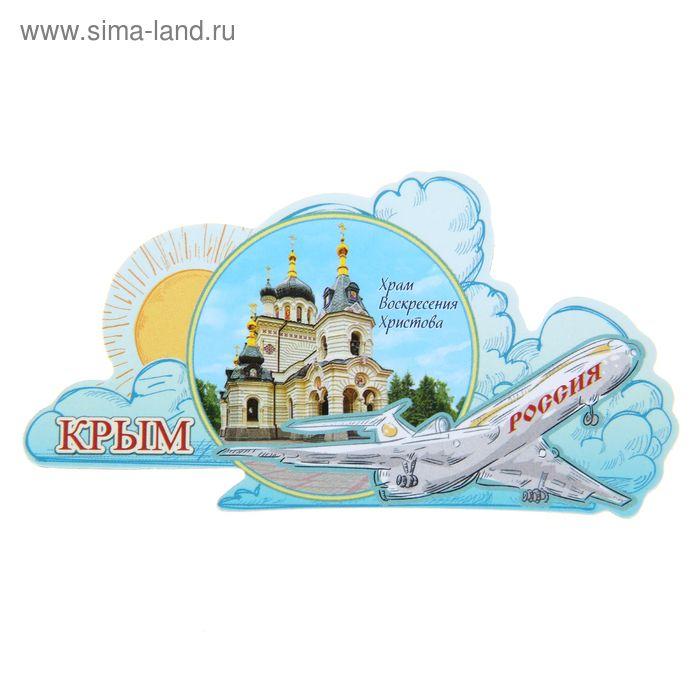 """Магнит """"Крым. С самолётом"""""""