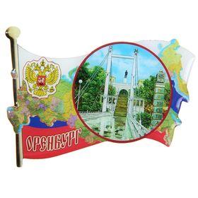 """Магнит со смоляной заливкой в форме флага """"Оренбург"""""""