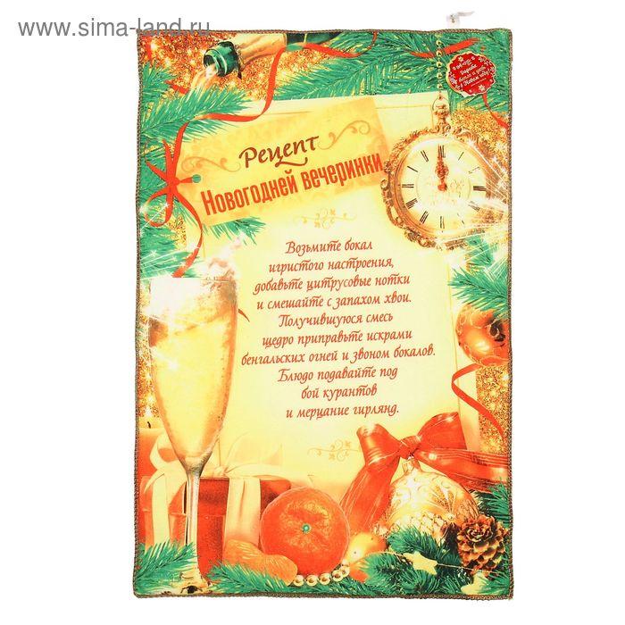 "Полотенце микрофибра ""Collorista"" Рецепт Новогодней вечеринки, 40х60 см, 170 гр/м2"