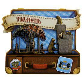 """Магнит в форме чемодана """"Тюмень"""""""