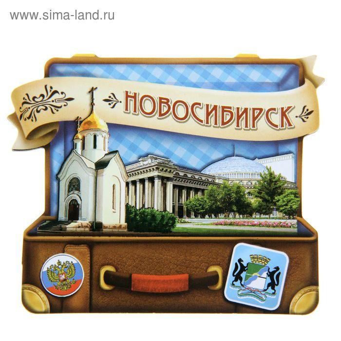 """Магнит в форме чемодана """"Новосибирск"""""""