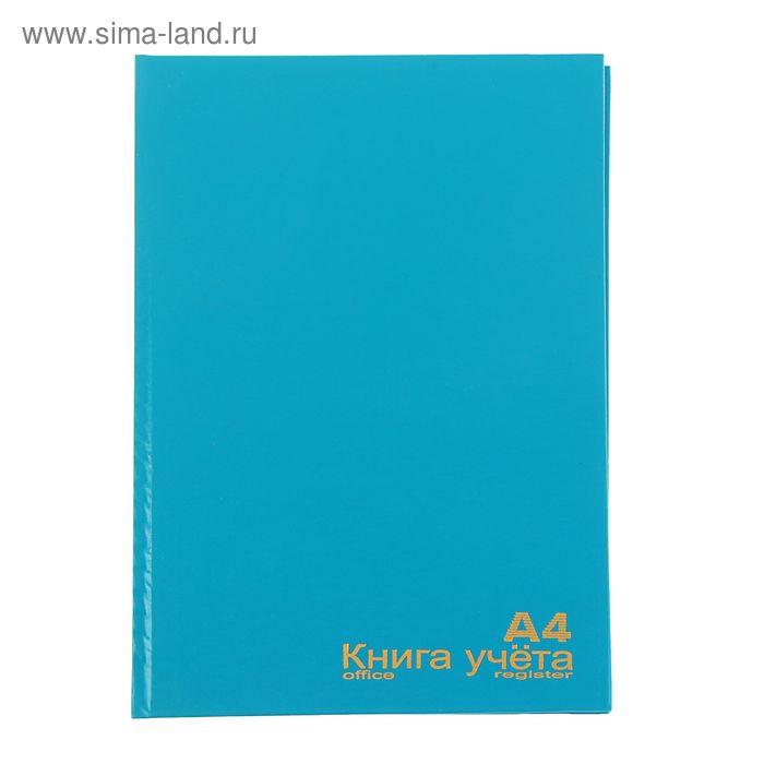 Книга учета А4, 96 листов клетка, офсет №1 (белизна 90%), твердая обложка бумвенил
