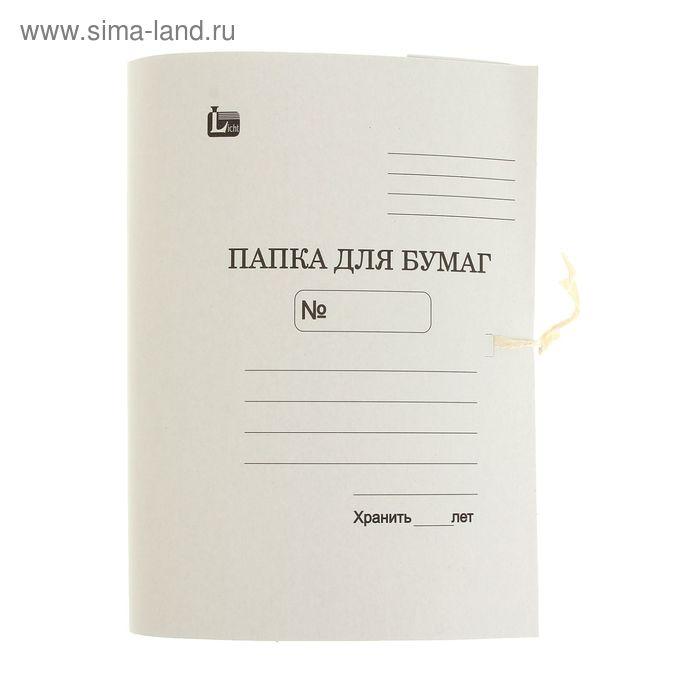 Папка для бумаг А4 на завязках, плотность 370г/м2, на 300 листов (евро), белая