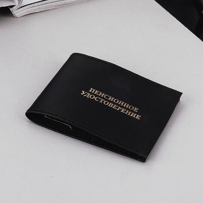 Обложка для пенсионного удостоверения, анилин чёрный