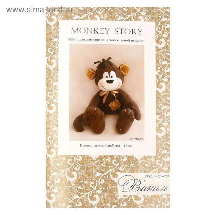 Набор для изготовления текстильной игрушки Monkey story, 16 см