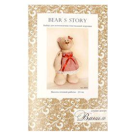 """Набор для изготовления текстильной игрушки """"Ваниль Bear's story"""" 23 см"""