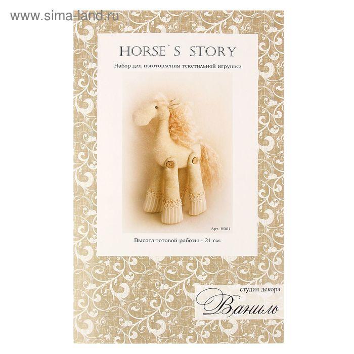 """Набор для изготовления текстильной игрушки """"Ваниль Horse's story"""" 21 см"""