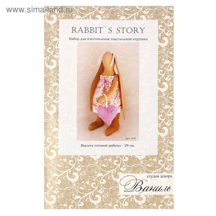 """Набор для изготовления текстильной игрушки """"Ваниль Rabbit's story"""" 29 см"""