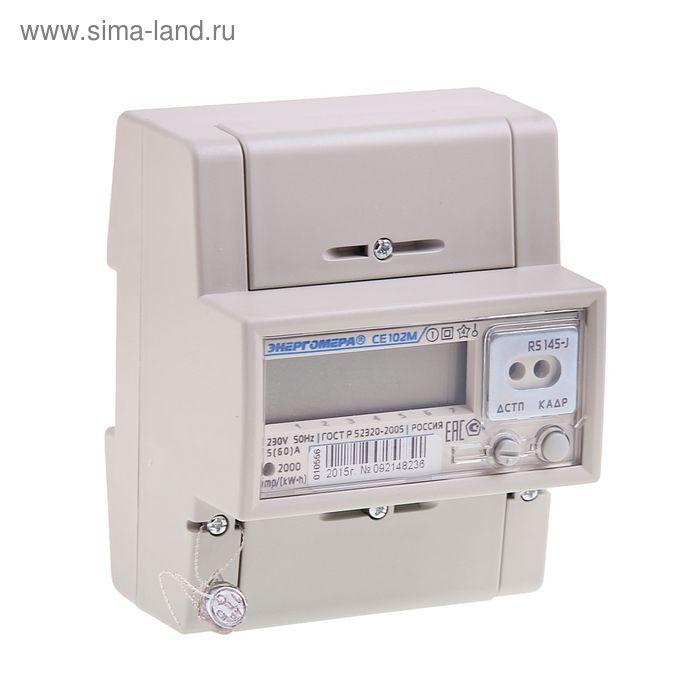 Счётчик электроэнергии однофазный, многотарифный СЕ 102М R5 145 J