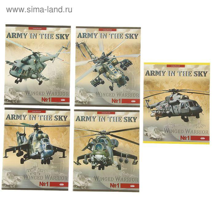 """Тетрадь 48 листов клетка """"Небесная армия"""", картонная обложка, 5 видов МИКС"""