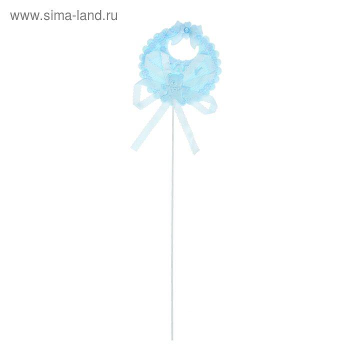 """Декор на палочке """"Нагрудник"""", набор 6 шт., цвет голубой"""