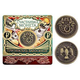 """Счастливая монета """"Притягатель бабосиков"""""""