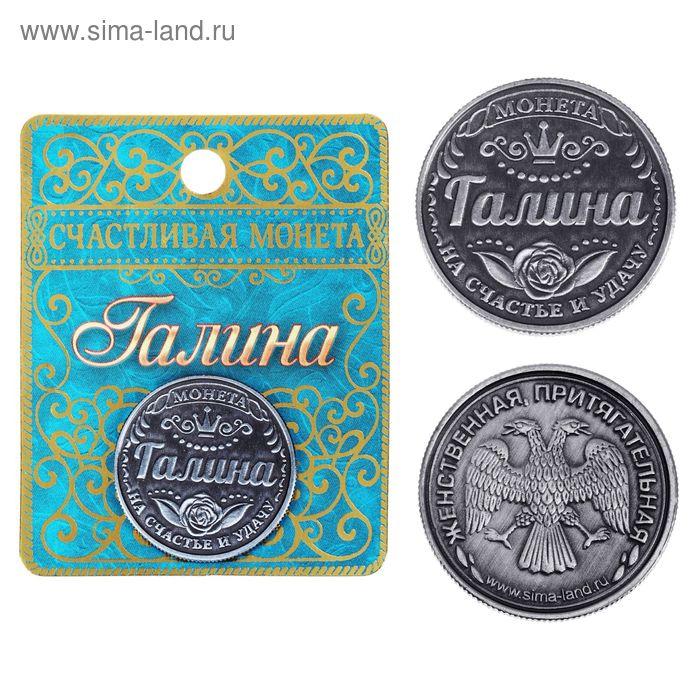 """Монета именная """"Галина"""""""