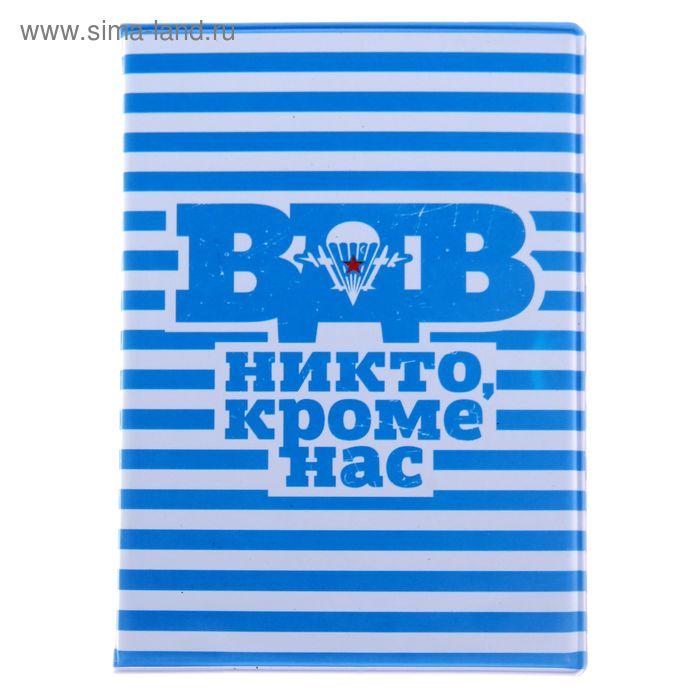 """Обложка для автодокументов """"ВДВ"""""""