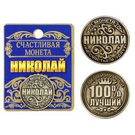 """Монета именная """"Николай"""""""