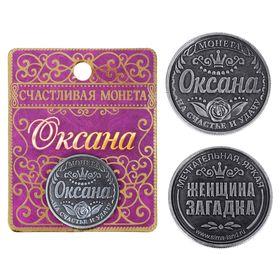 """Монета именная """"Оксана"""""""