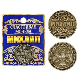 "Монета именная ""Михаил"""