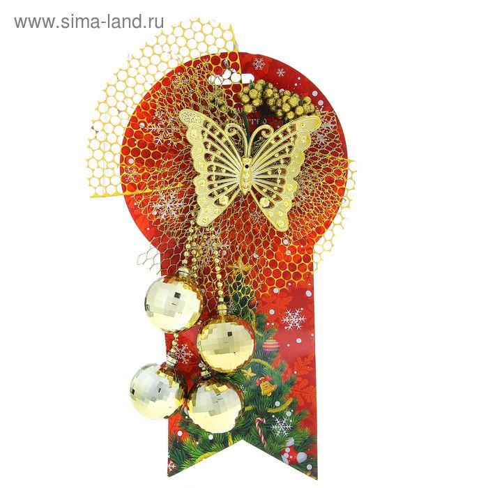 """Украшение новогоднее """"Грань бабочка золото"""""""