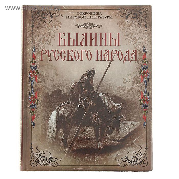 "Книга VIP ""Былины русского народа"""