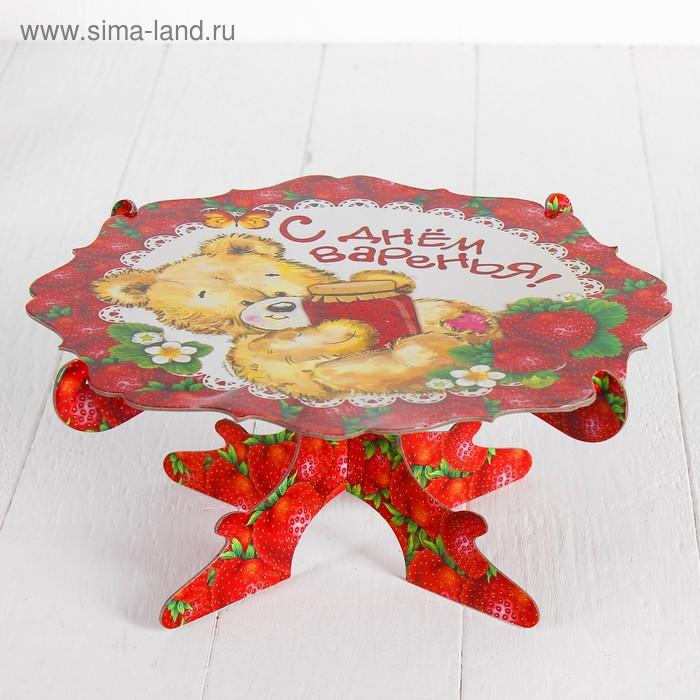 """Подставка для пирожных """"С Днём Варенья"""""""